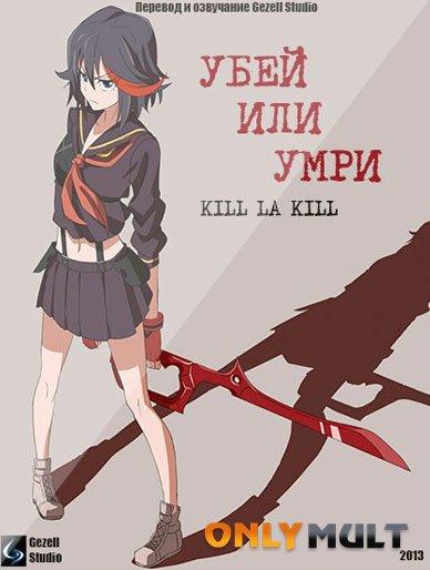 Poster Убей или умри