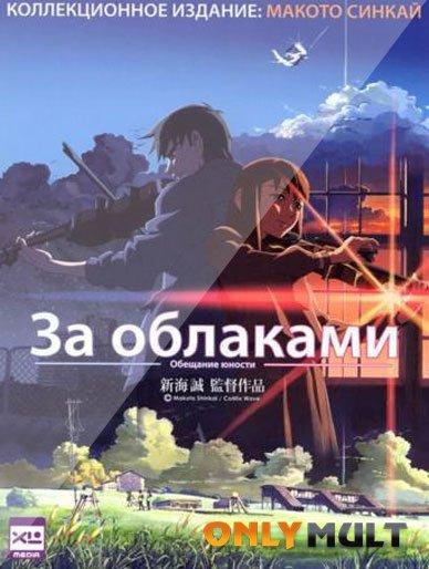 Poster За облаками