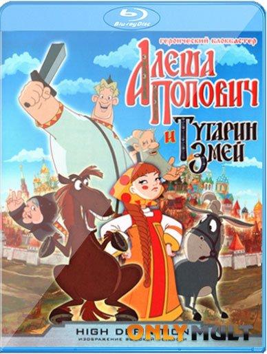 Poster Алеша Попович и Тугарин Змей