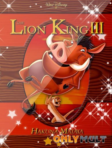Poster Король Лев 3