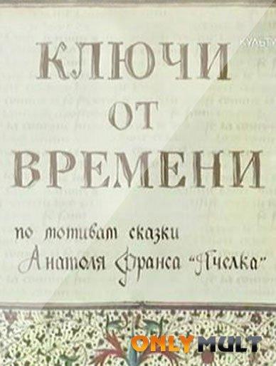 Poster Ключи от времени