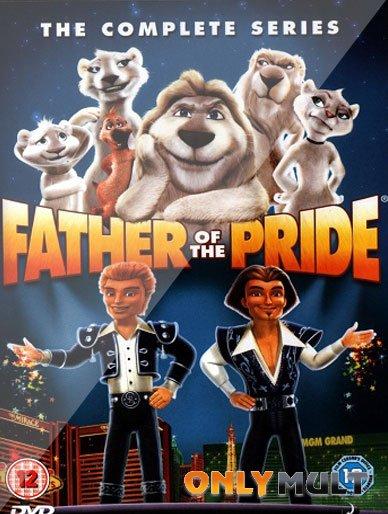 Poster Отец невесты