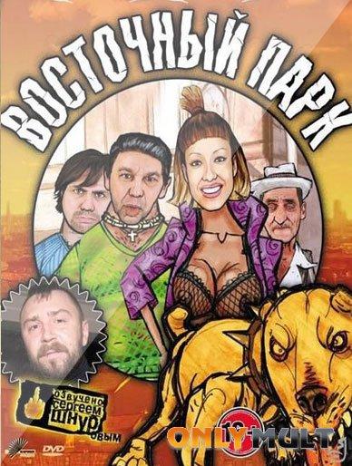 Poster Восточный парк