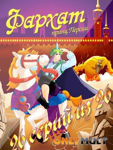 Poster Фархат: Принц Персии