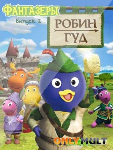 Poster Фантазеры