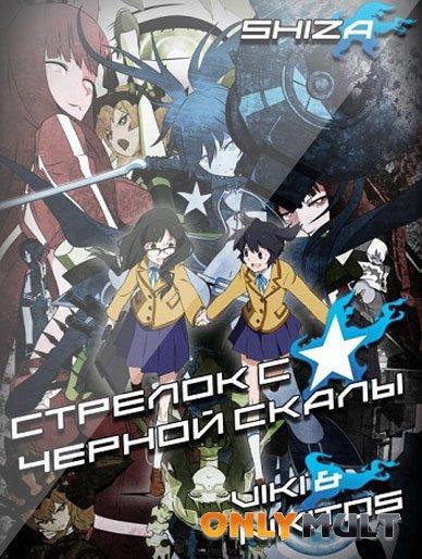 Poster Стрелок с Черной скалы