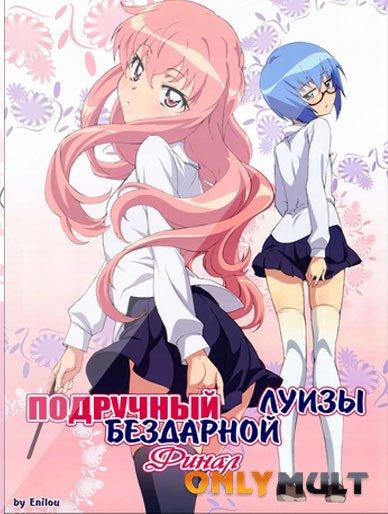 Poster Подручный Луизы-Нулизы