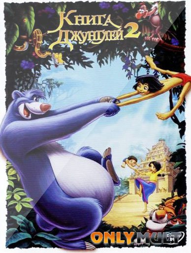 Poster Книга джунглей 2