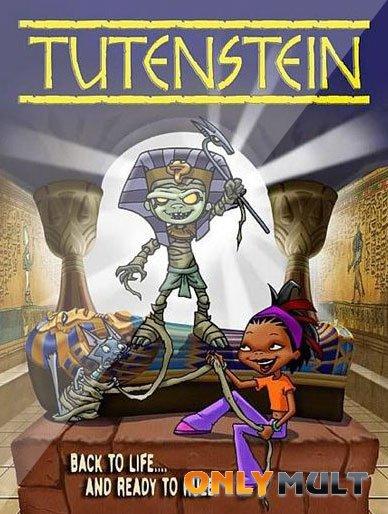 Poster Тутанхамончик