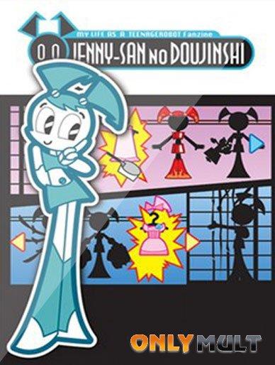 Poster Жизнь и приключения робота-подростка