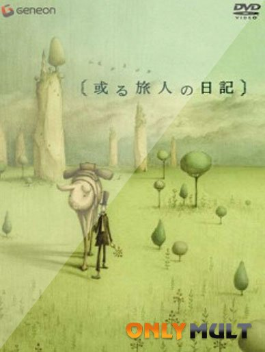Poster Дневник путешественника