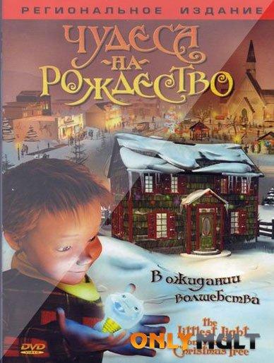 Poster Чудеса на Рождество