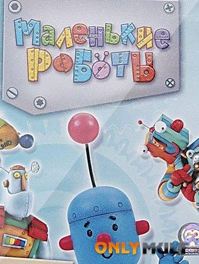 Poster Маленькие роботы