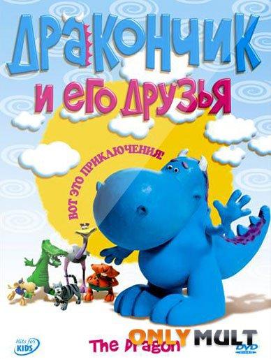 Poster Дракончик и его друзья