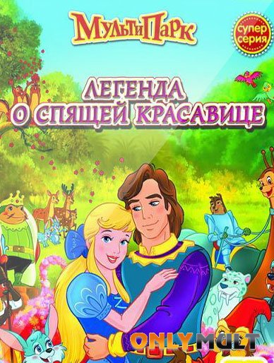 Poster Легенда о спящей красавице