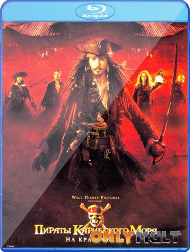 Poster Пираты Карибского моря на краю света
