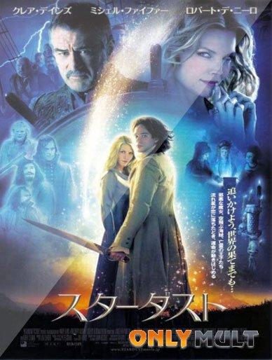 Poster Звездная пыль