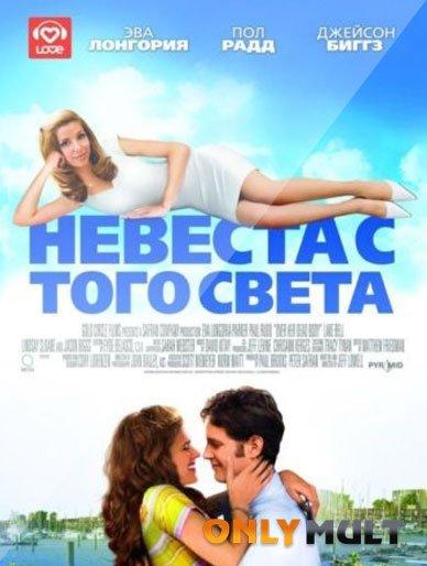 Poster Невеста с того света