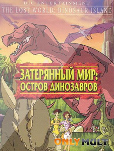 Poster Остров динозавров