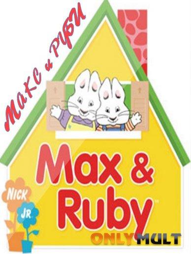 Poster Макс и Руби
