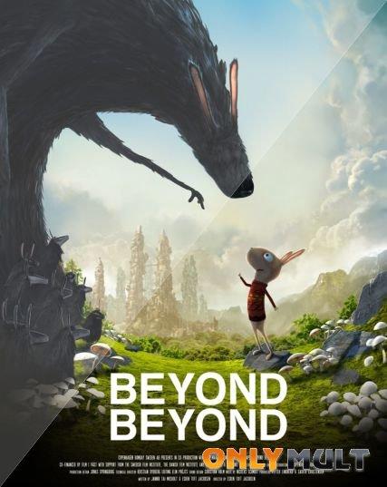 Poster За тридевять земель 2014