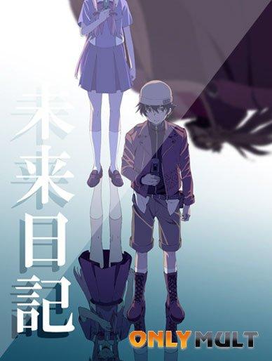 Poster Дневник будущего