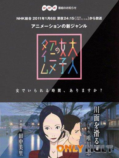 Poster Ветер с реки: аниме для взрослых