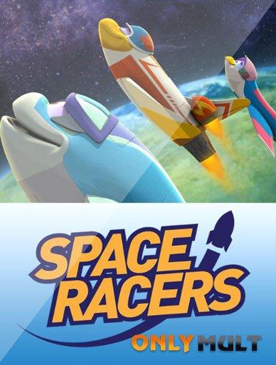 Poster Космические гонщики