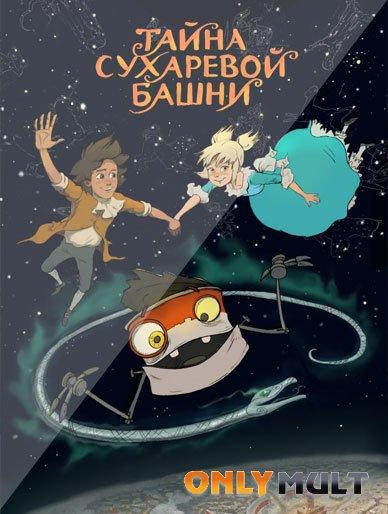 Poster Тайна Сухаревой башни: Чародей равновесия