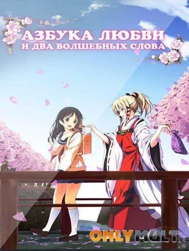 Poster Азбука любви и два волшебных слова