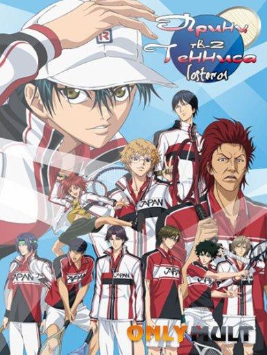 Постер торрента Принц тенниса