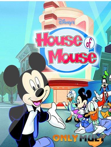 Poster Мышиный дом
