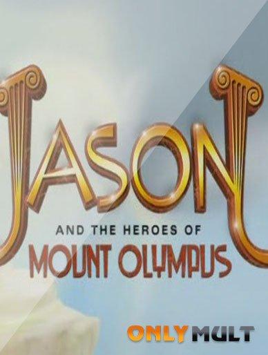 Poster Ясон и герои Олимпа
