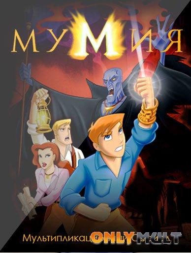 Poster Мумия [все серии]