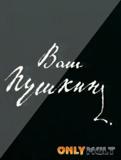 Poster Ваш Пушкин