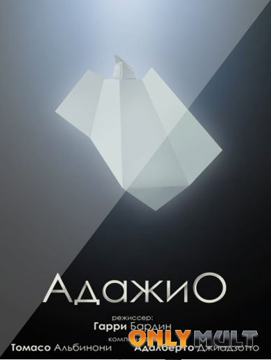 Poster Адажио