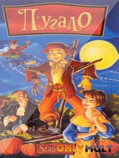 Poster Пугало