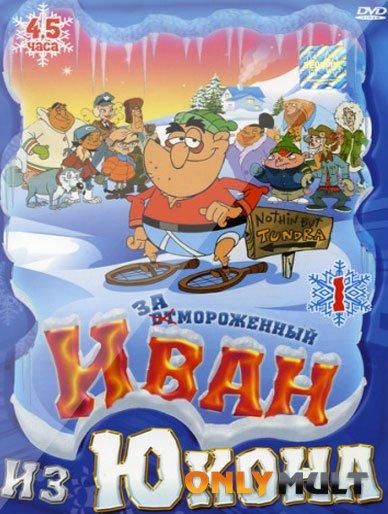Poster Отмороженный