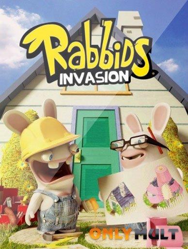 Poster Бешеные кролики: Вторжение