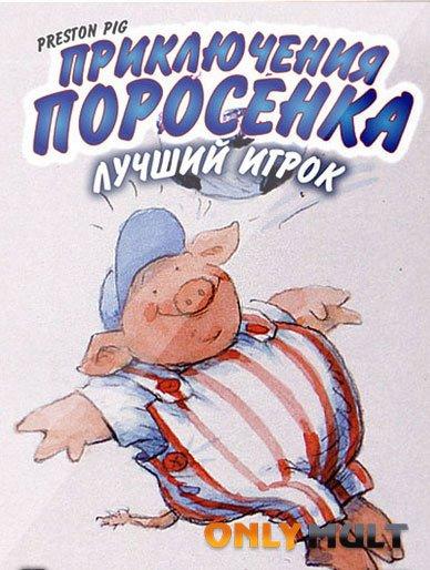 Poster Приключения поросенка