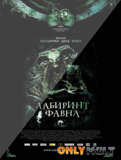 Poster Лабиринт Фавна
