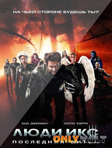 Poster Люди Икс Последняя битва