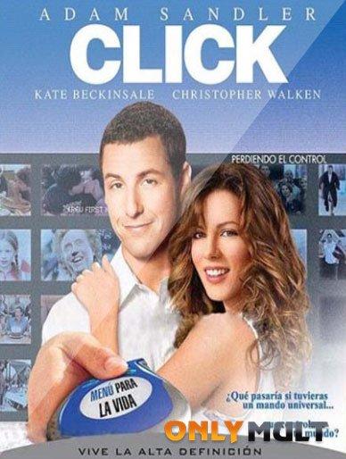 Poster Клик с пультом по жизни