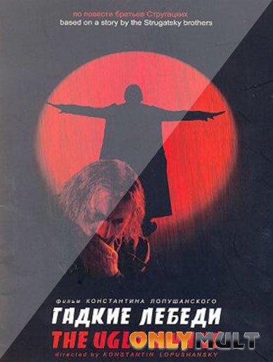 Poster Гадкие лебеди