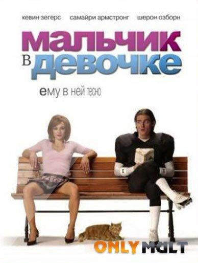 Poster Мальчик в девочке