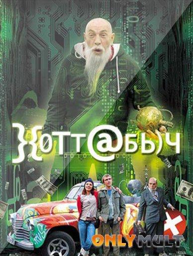 Poster Хоттабыч