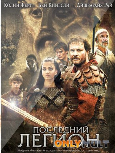 Poster Последний легион