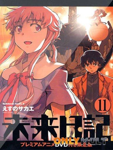 Poster Дневник будущего OVA