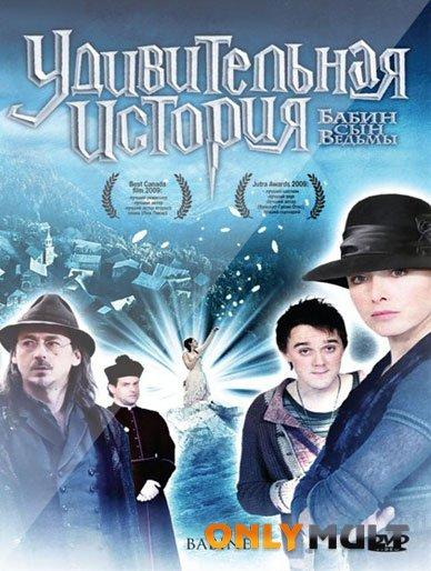Poster Удивительная история