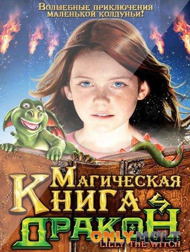Poster Магическая книга и дракон